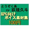 RPG向け盗賊系ボイス素材集by玖琉久斗
