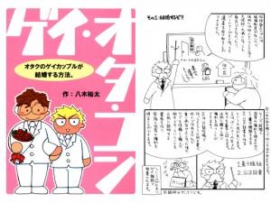 ゲイ・オタ・コン〜オタクのゲイカップルが結婚する方法。〜