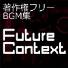 著作権フリーBGM集  Future Context