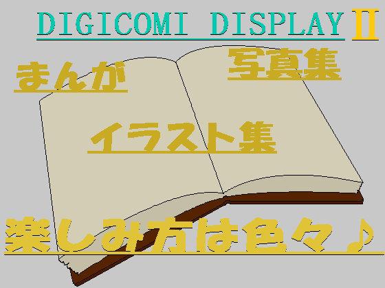 DIGICOMI DISPLAY IIの紹介画像