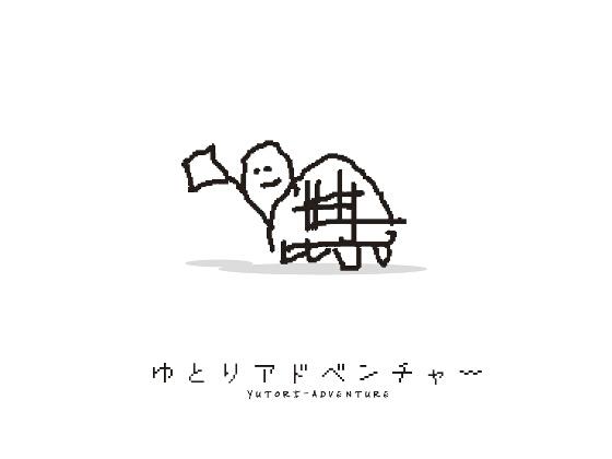 ゆとりアドベンチャー - Trial & Error Vocal Single Vol.1 -の紹介画像