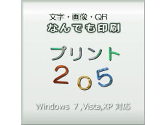 プリント205 Ver.4.5.1 【ツー.オー.ファイブ.アソシエイツ】の紹介画像