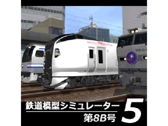 鉄道模型シミュレーター5第8B号 【アイマジック】の紹介画像