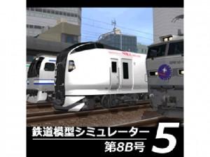 鉄道模型シミュレーター5第8B号 【アイマジック】