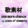 ゲーム向け歌素材 one more chance by pi