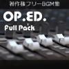著作権フリーBGM集  OP.ED.Full Pack