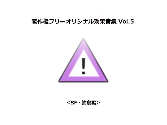 著作権フリーオリジナル効果音集 Vol.5 SF・抽象編の紹介画像