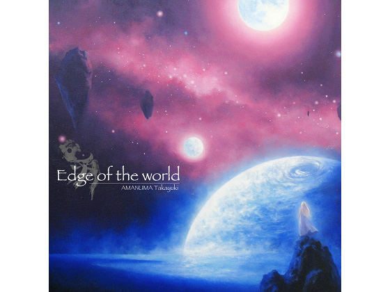 Edge of the worldの紹介画像