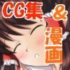 東方紅姦郷CG集〜やっぱり霊夢ちゃんが一番強い〜