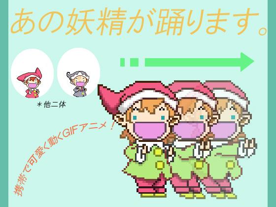 妖精踊りの紹介画像