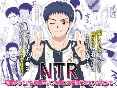 [スシプリ] の【NTR~可愛がっていた後輩がいつの間にか寝取られていたなんて~】