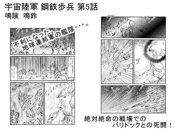 宇宙陸軍 鋼鉄歩兵 第5話の紹介画像