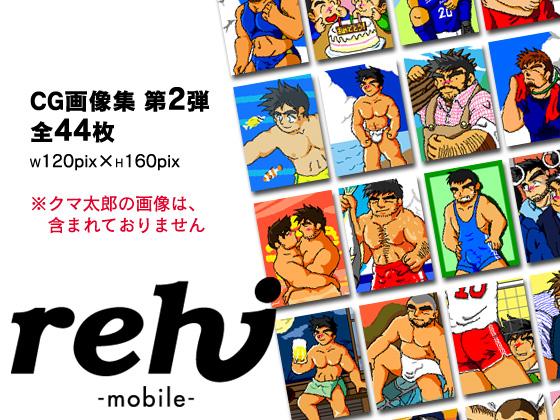 rehi-mobile-CG画像集第2弾の紹介画像