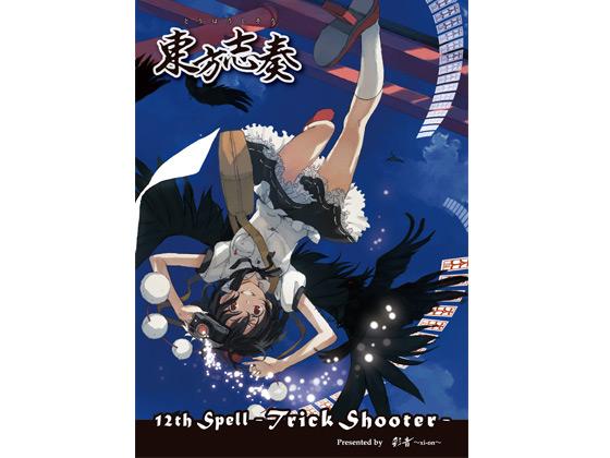 東方志奏 12th Spell -Trick Shooter-の紹介画像