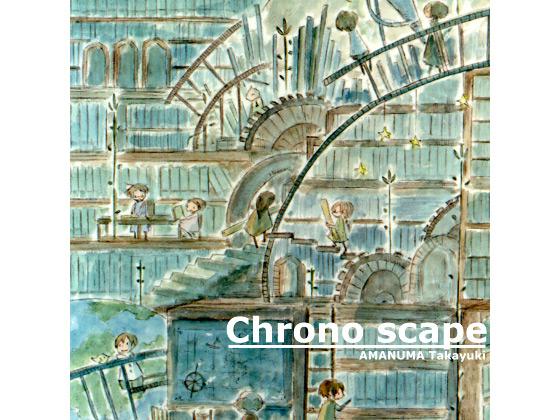 Chrono scapeの紹介画像