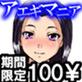 【期間限定100円】aegimaniaKuranagiSi