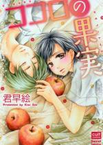 [TL]ココロの果実