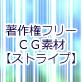 著作権フリー素材【ストライプ】