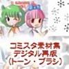 名称未設定謹製・コミスタ素材集(トーン・ブラシ)