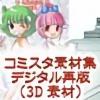 名称未設定謹製・コミスタ素材集(3D素材)