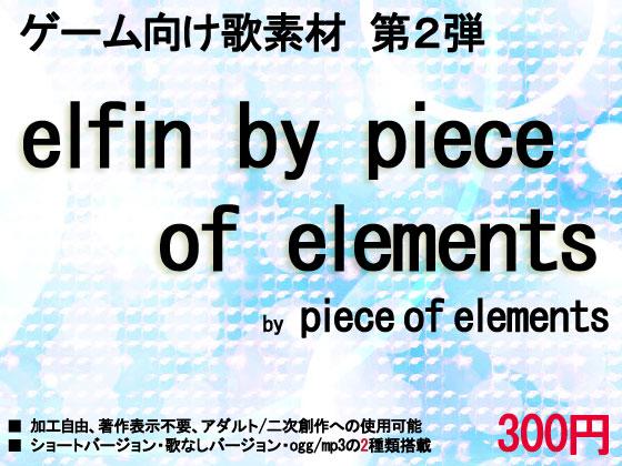 ゲーム向け歌素材 elfin by piece of elementsの紹介画像