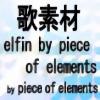 ゲーム向け歌素材 elfin by piece of ele