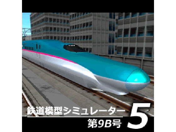 鉄道模型シミュレーター5第9B号 【アイマジック】の紹介画像
