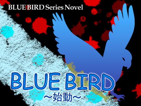 BLUE BIRD〜始動〜(1巻)の紹介画像