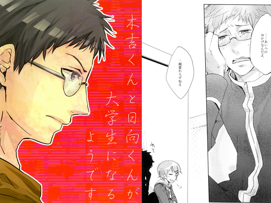 木吉くんと日向くんが大学生になるようですの紹介画像