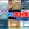 [キュキュキュのQのQ] の【著作権フリー背景CG素材「階段踊り場」】