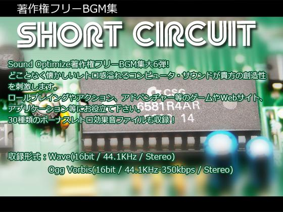 著作権フリーBGM集 Short Circuitの紹介画像