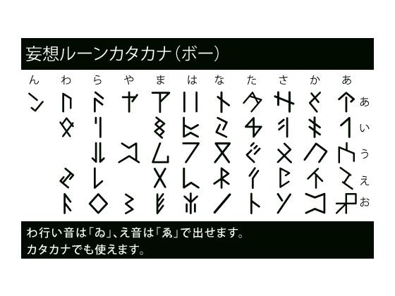 妄想ルーンカタカナフォントの紹介画像