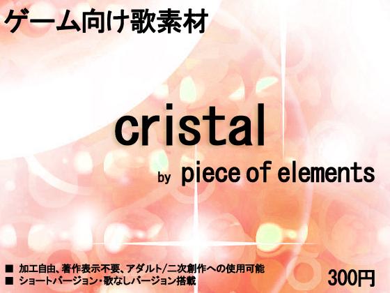 ゲーム向け歌素材 cristal by piece of elementsの紹介画像