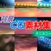 [キュキュキュのQのQ] の【著作権フリー背景CG素材「テニスコート」】