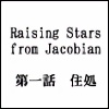 Raising Stars from Jacobian 第一