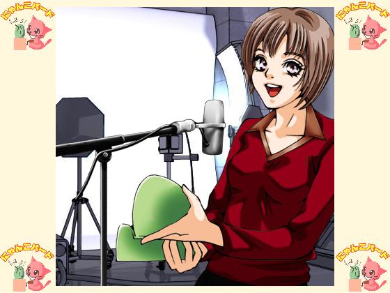 にゃんこバード音声素材集 総合システムボイスパック(女性編)mp3形式版の紹介画像