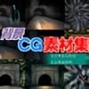 [キュキュキュのQのQ] の【著作権フリー背景CG素材「トンネル」】