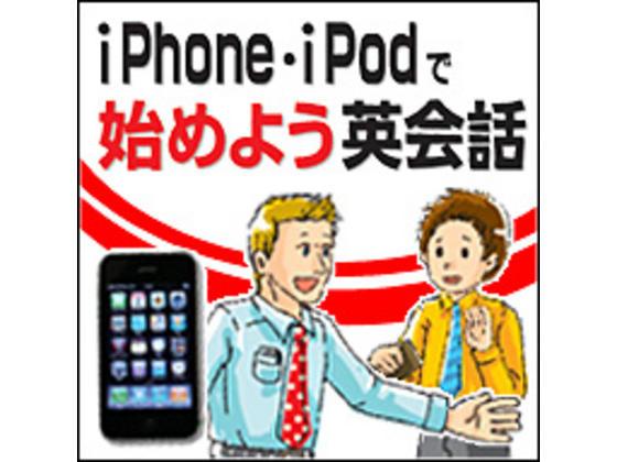 iPhone・iPodで始めよう英会話 【がくげい】の紹介画像