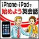 iPhone・iPodで始めよう英会話 【がくげい】