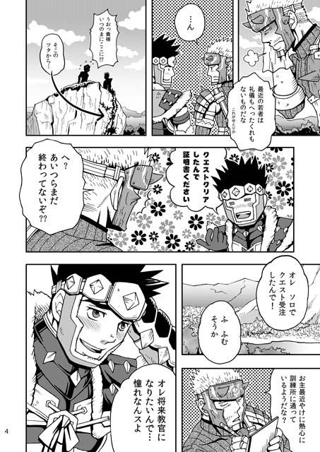 [三昧-zanmai-] の【アシラくんとクロオビさん】