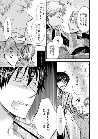 [光彩書房] の【ワンダフルBoy's Vol.12】