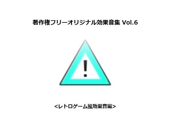 著作権フリーオリジナル効果音集 Vol.6 レトロゲーム風効果音編の紹介画像