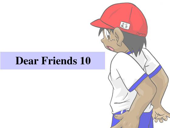 ディア・フレンズ10の紹介画像