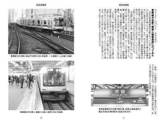 気ままに鉄旅日記2013・5巻2号の紹介画像