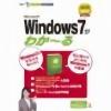 Windows7がわか〜る 【RIO】