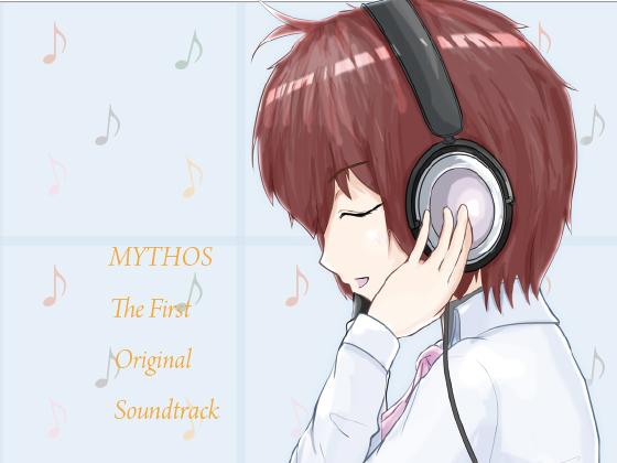 MYTHOS第一部 オリジナルサウンドトラックの紹介画像