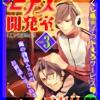 BOY'Sピアス開発室 vol.3