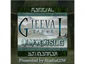 GIEEVAL(ギィーヴァル)〜畜民新世界〜