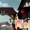 LI 背景素材集 01(中華)