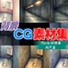 [キュキュキュのQのQ] の【著作権フリー背景CG素材「汚い和式便器 地下道」】